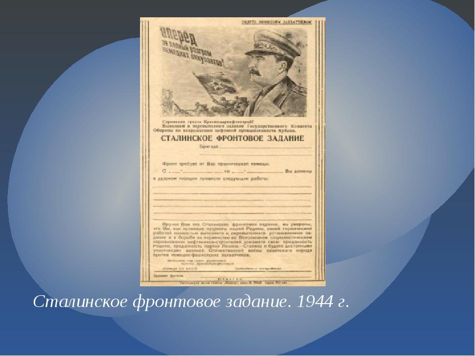 Сталинское фронтовое задание. 1944 г.