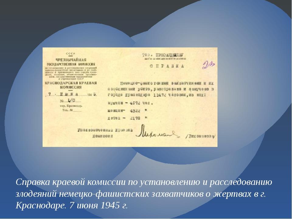 Справка краевой комиссии по установлению и расследованию злодеяний немецко-фа...