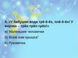 4. «У бабушки вода трё-ё-ёх, плё-ё-ёх! У внучки – трёх-трёх-трёх!» а) Малень