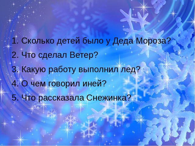 1. Сколько детей было у Деда Мороза? 2. Что сделал Ветер? 3. Какую работу вы...