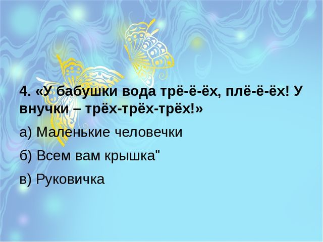 4. «У бабушки вода трё-ё-ёх, плё-ё-ёх! У внучки – трёх-трёх-трёх!» а) Малень...