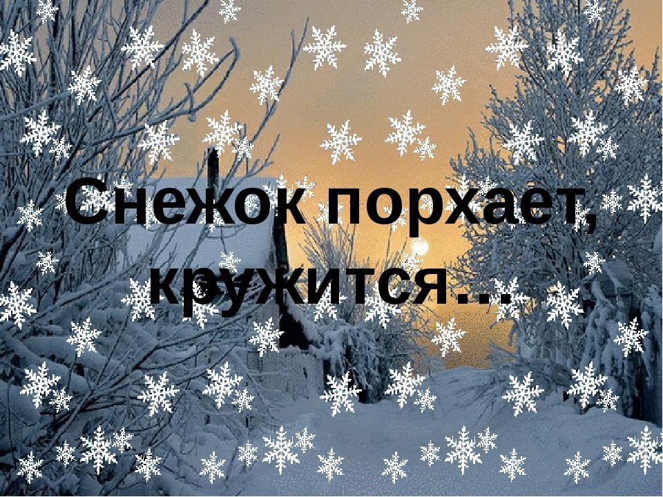 Снежок порхает, кружится…