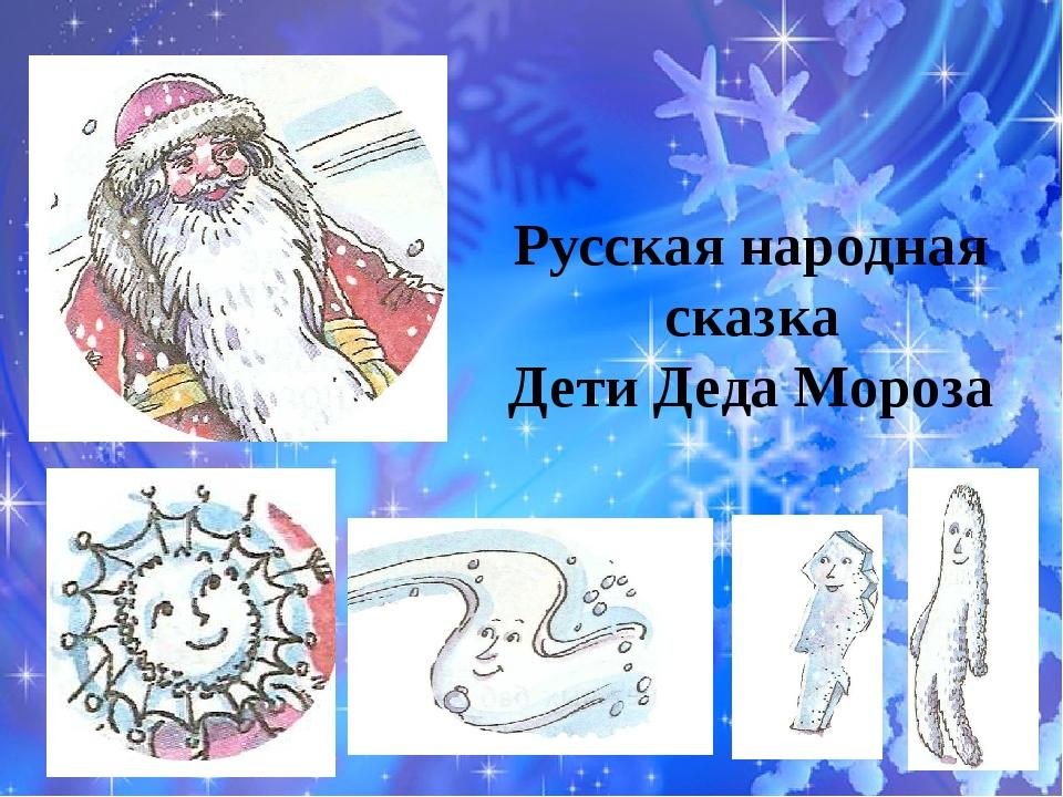 Русская народная сказка Дети Деда Мороза