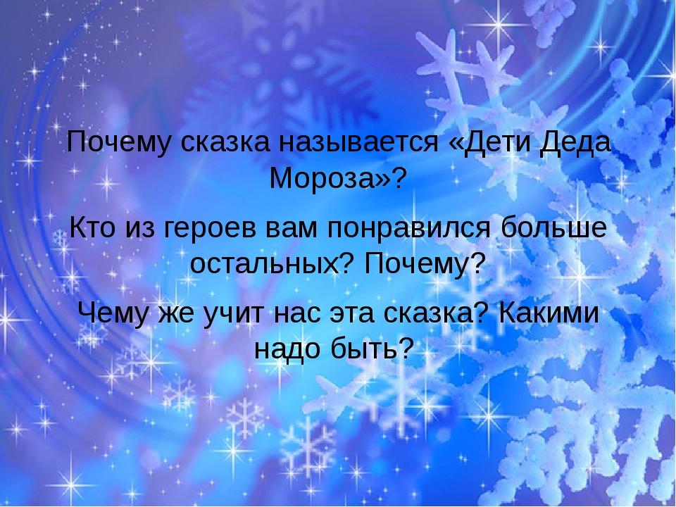 Почему сказка называется «Дети Деда Мороза»? Кто из героев вам понравился бо...