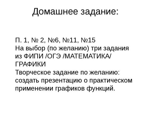 Домашнее задание: П. 1, № 2, №6, №11, №15 На выбор (по желанию) три задания и...