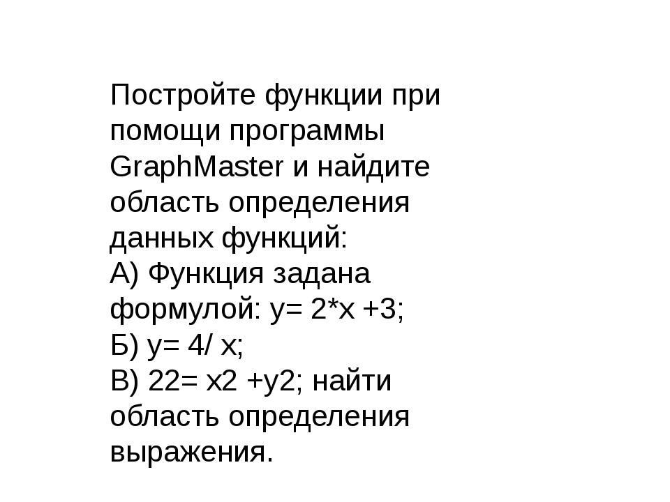 Постройте функции при помощи программы GraphMaster и найдите область определе...