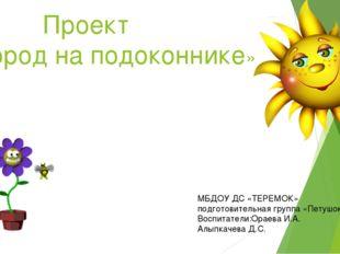 Проект «Огород на подоконнике» МБДОУ ДС «ТЕРЕМОК» подготовительная группа «П