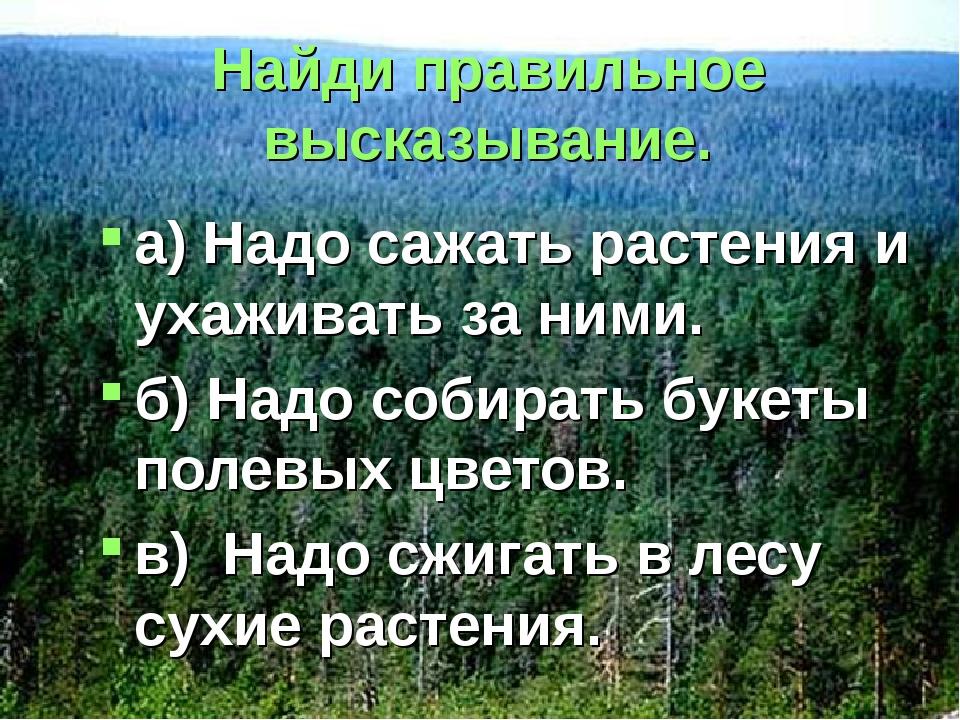 Найди правильное высказывание. а) Надо сажать растения и ухаживать за ними. б...