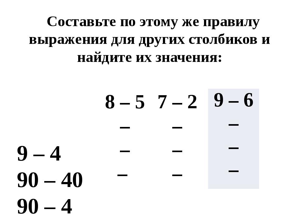 9 – 4 90 – 40 90 – 4 40 – 9 8 – 5  –   –   –  7 – 2  –   –   – ...