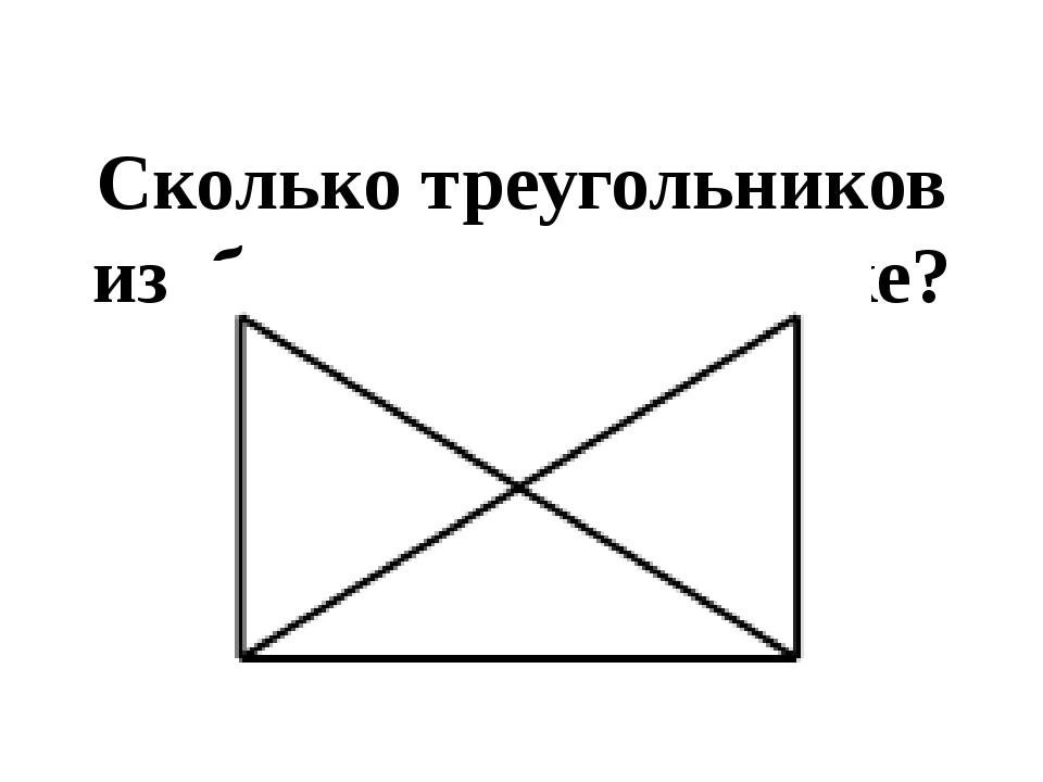 Сколько треугольников изображено на рисунке?