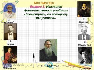 Вопрос 1: Назовите фамилию автора учебника «Геометрия», по которому вы учитес