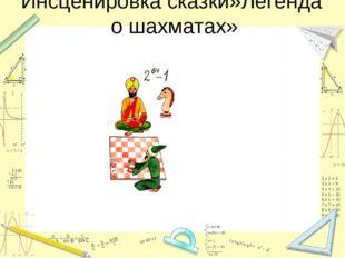 Инсценировка сказки»Легенда о шахматах»