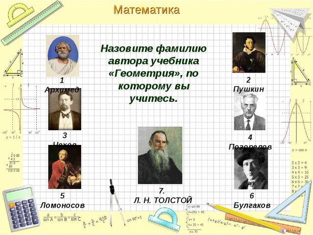 Назовите фамилию автора учебника «Геометрия», по которому вы учитесь. 1 Архим...