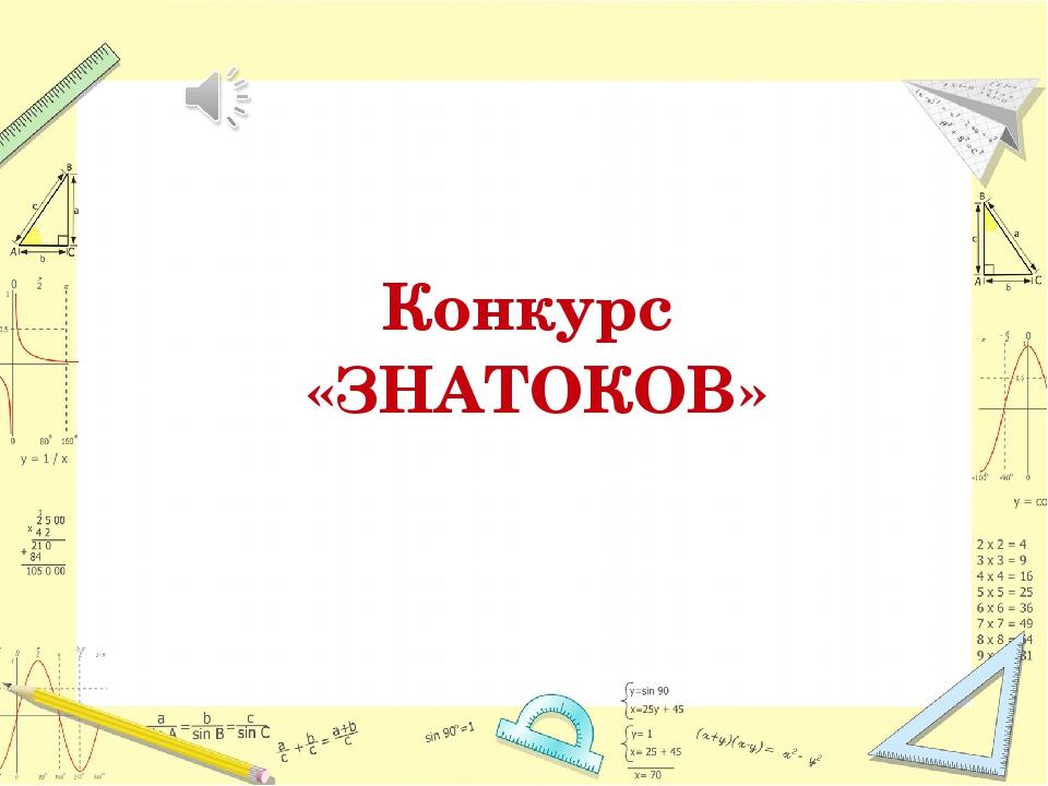 Конкурс «ЗНАТОКОВ»