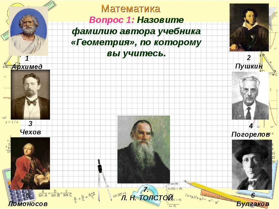 Вопрос 1: Назовите фамилию автора учебника «Геометрия», по которому вы учитес...