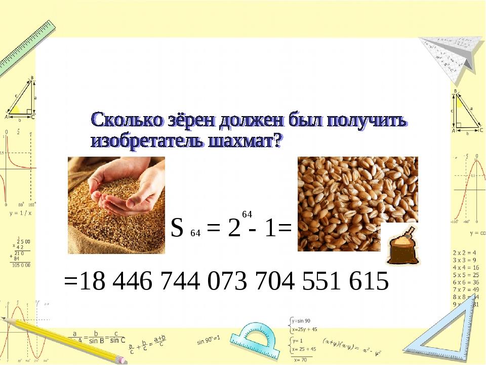 S 64 = 2 - 1= =18 446 744 073 704 551 615 64