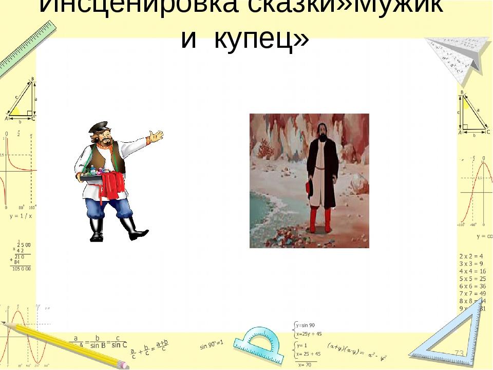 * Инсценировка сказки»Мужик и купец»