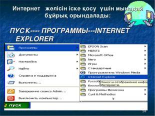 * Интернет желісін іске қосу үшін мынадай бұйрық орындалады: ПУСК---- ПРОГРАМ