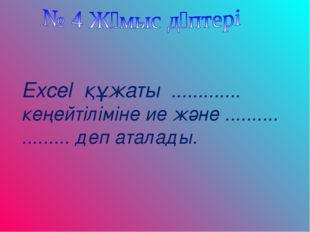 Excel құжаты ............. кеңейтіліміне ие және .......... ......... деп ата