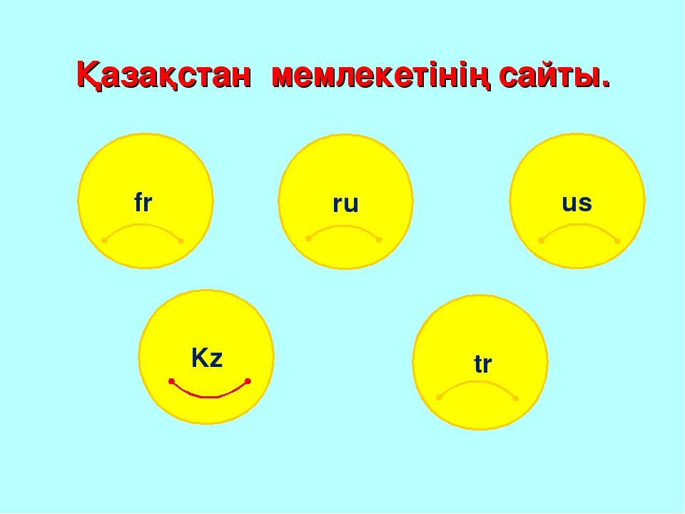 Қазақстан мемлекетінің сайты. fr us ru tr Kz