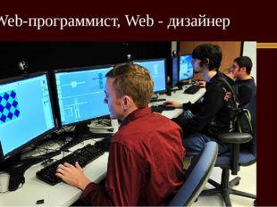 Web-программист, Web - дизайнер