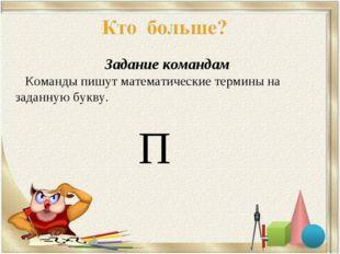 Задание командам Команды пишут математические термины на заданную букву.  П