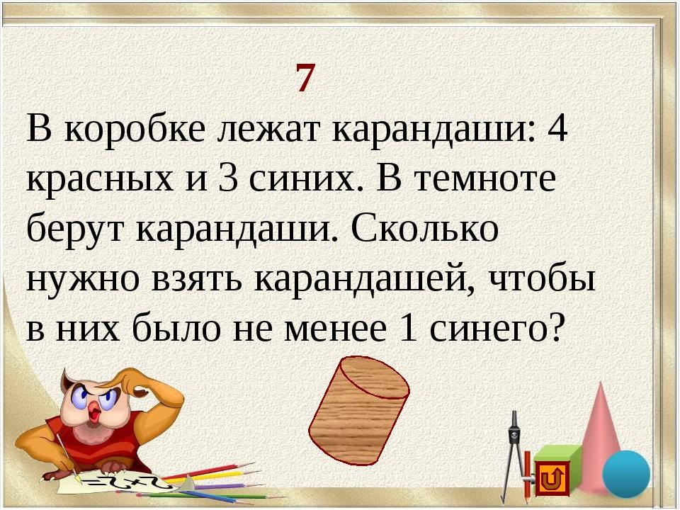 7 В коробке лежат карандаши: 4 красных и 3 синих. В темноте берут карандаши....