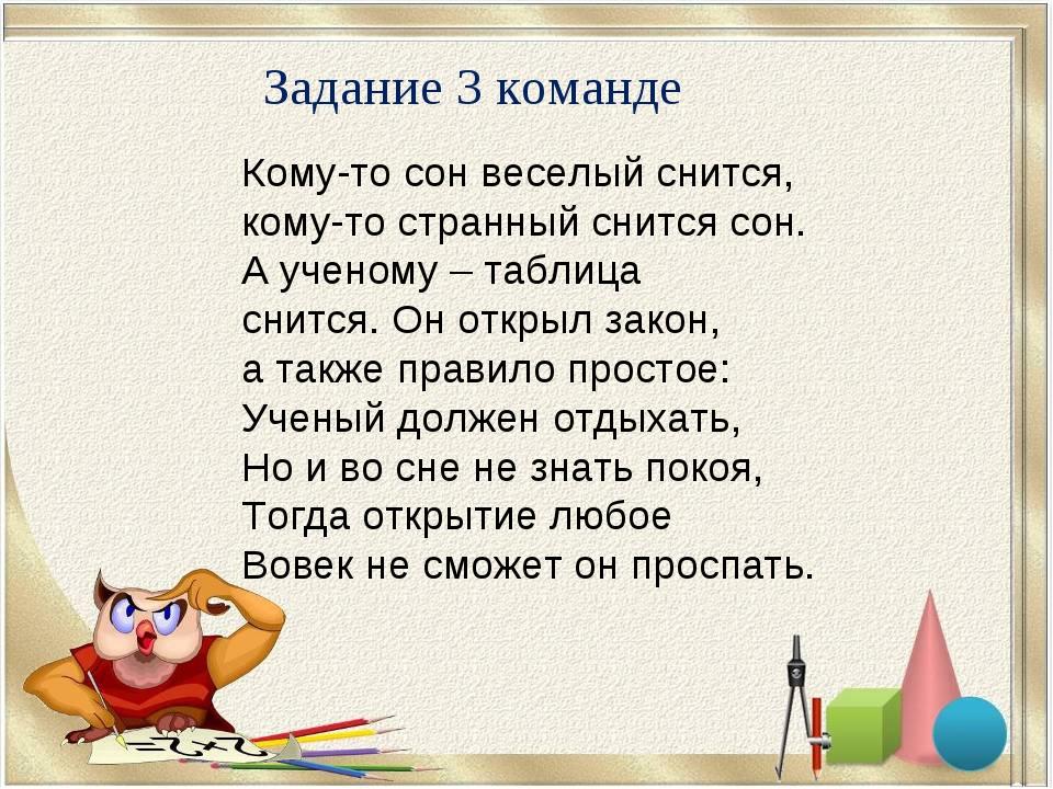 Кому-то сон веселый снится, кому-то странный снится сон. А ученому – таблица...