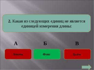 2. Какая из следующих единиц не является единицей измерения длины: Локоть Фу