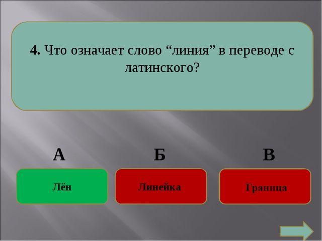"""4. Что означает слово """"линия"""" в переводе с латинского? Лён Линейка Лён Линейка"""