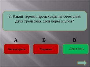 3. Какой термин происходит из сочетания двух греческих слов через и угол? Мед