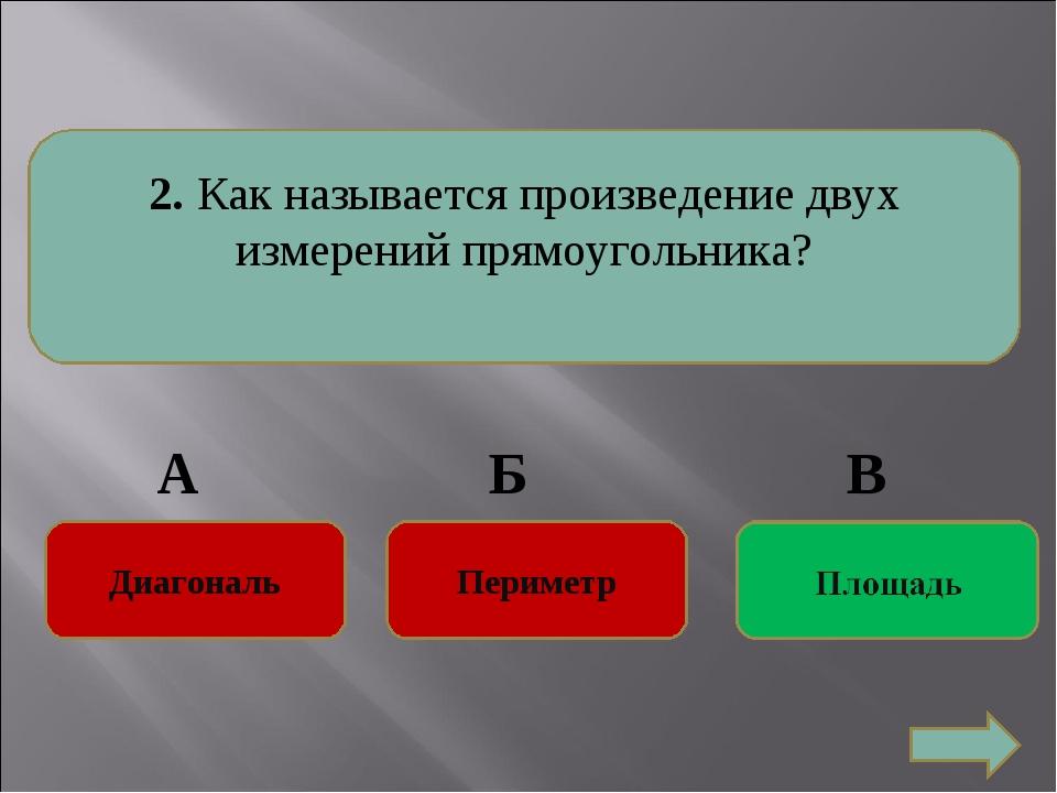 2. Как называется произведение двух измерений прямоугольника? Периметр Периме...