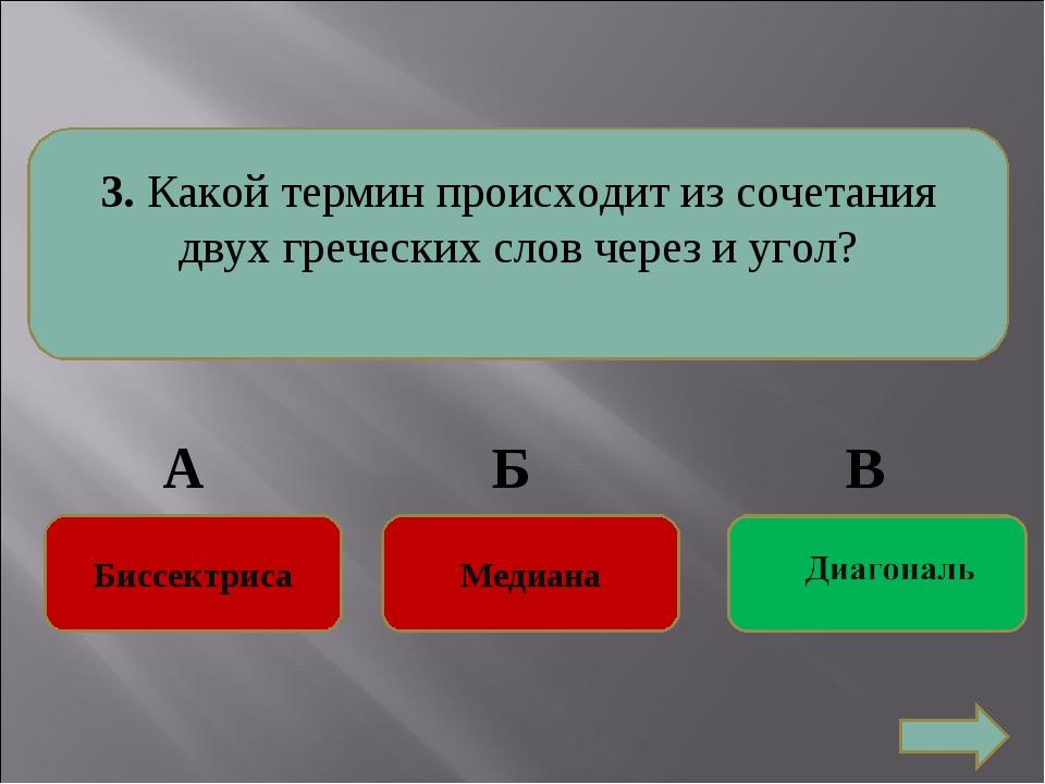 3. Какой термин происходит из сочетания двух греческих слов через и угол? Мед...