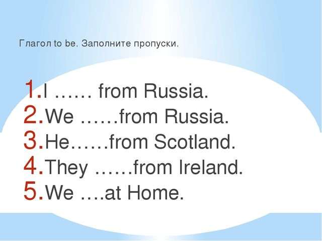 Глагол to be. Заполните пропуски. I …… from Russia. We ……from Russia. He……fro...