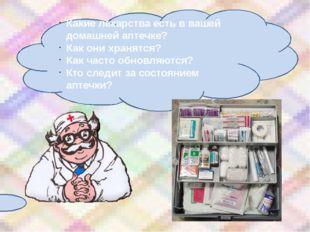 Какие лекарства есть в вашей домашней аптечке? Как они хранятся? Как часто об