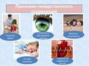 Признаки лекарственного отравления Тошнота, рвота Вялость, сонливость Сужение