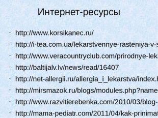 Интернет-ресурсы http://www.korsikanec.ru/ http://i-tea.com.ua/lekarstvennye-