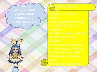 Сергей Михалков Для больного человека Нужен врач, нужна аптека. Входишь - чи