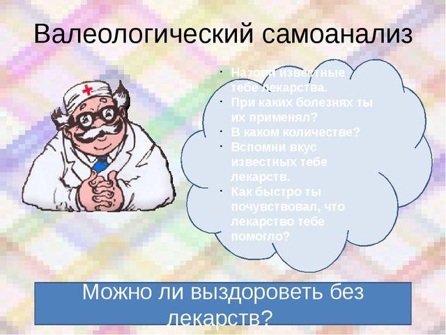 Валеологический самоанализ Можно ли выздороветь без лекарств? Назови известны...