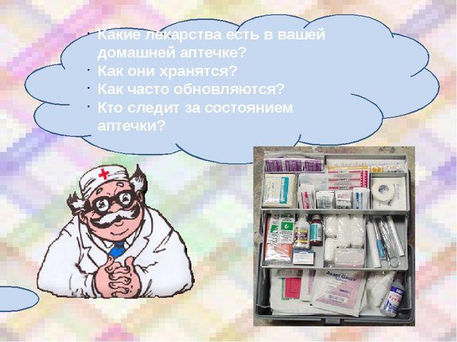 Какие лекарства есть в вашей домашней аптечке? Как они хранятся? Как часто об...