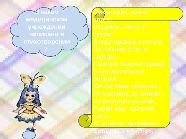 Сергей Михалков Для больного человека Нужен врач, нужна аптека. Входишь - чи...