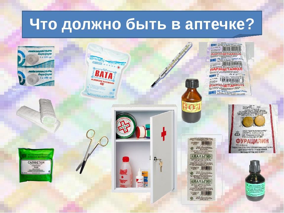 Что должно быть в аптечке?