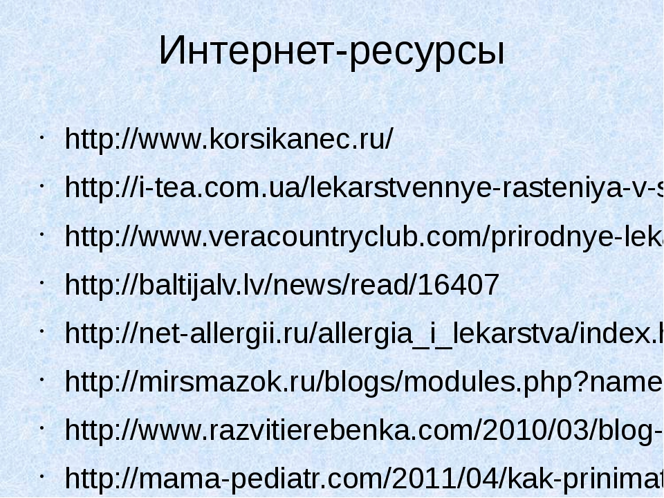 Интернет-ресурсы http://www.korsikanec.ru/ http://i-tea.com.ua/lekarstvennye-...