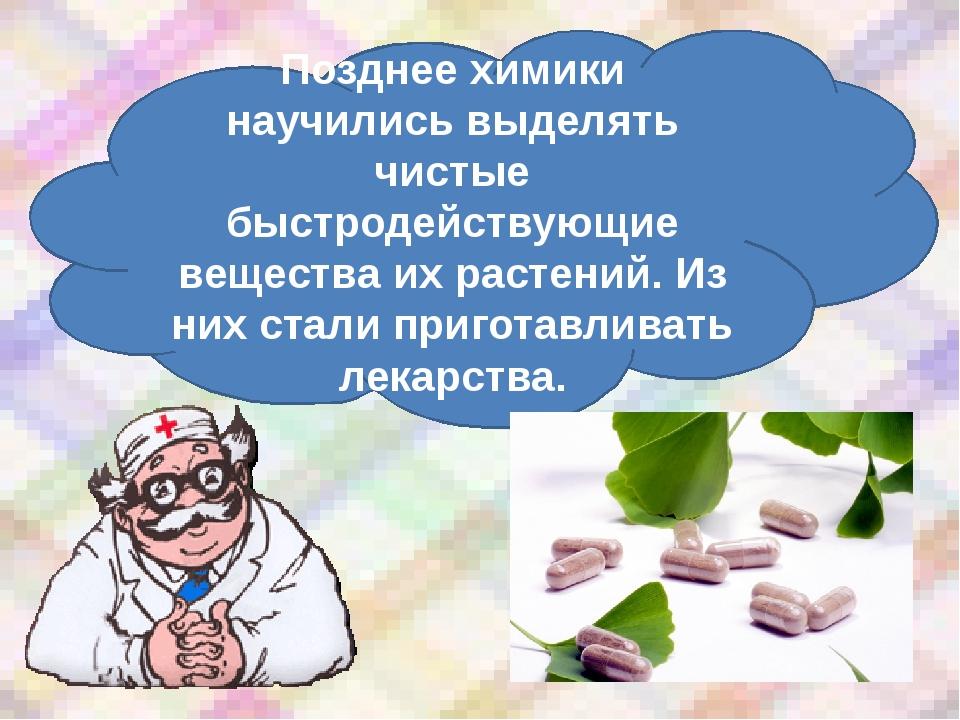 Позднее химики научились выделять чистые быстродействующие вещества их растен...