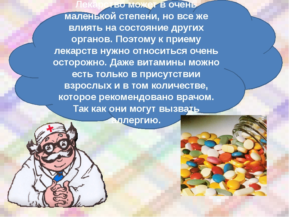 Лекарство может в очень маленькой степени, но все же влиять на состояние друг...