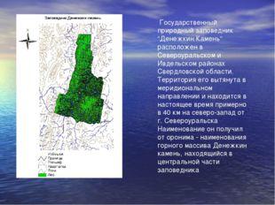 """Государственный природный заповедник """"Денежкин Камень"""" расположен в Североур"""