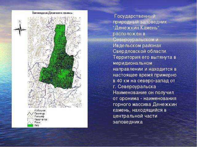 """Государственный природный заповедник """"Денежкин Камень"""" расположен в Североур..."""