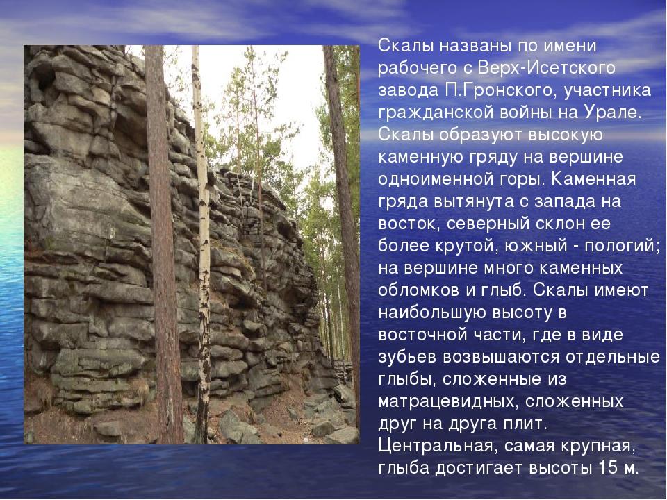 Скалы названы по имени рабочего с Верх-Исетского завода П.Гронского, участник...