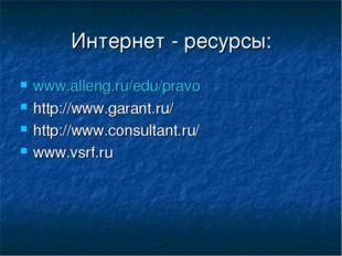 Интернет - ресурсы: www.alleng.ru/edu/pravo http://www.garant.ru/ http://www.