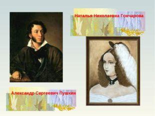 Наталья Николаевна Гончарова Александр Сергеевич Пушкин